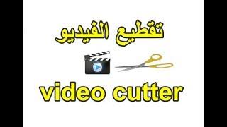 برنامج تقطيع الفيديو للكمبيوتر Moo0 Video Cutter