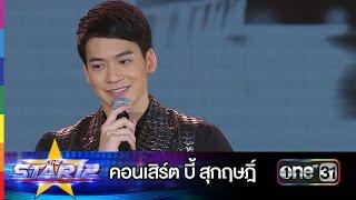 คอนเสิร์ต บี้ สุกฤษฎิ์ | THE STAR 12 ประกาศผล Week 5 | ช่อง one 31