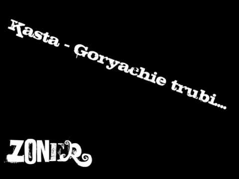 kasta - goryachie trubi