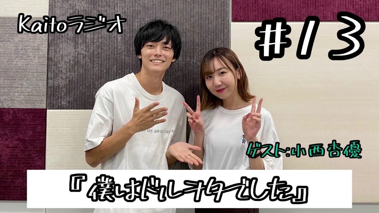 【Kaitoラジオ】#13 僕はドルヲタでした[ゲスト:小西杏優]