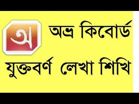 04.bangla typing with avro  phonetics -যুক্তবর্ণ লেখা শিখি( নজরুল ইসলাম)