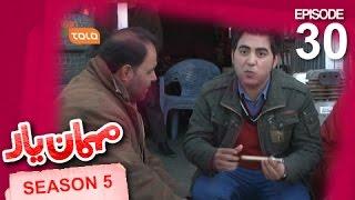 Mehman-e-Yar - Season 5 - Episode 30 / مهمان یار - فصل پنجم - قسمت سی ام