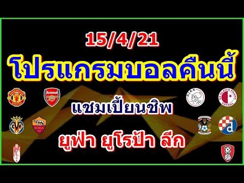 โปรแกรมบอลคืนนี้/ยูฟ่า ยูโรป้า ลีก รอบ8ทีมสุดท้ายนัดที่2/เดอะ แชมเปี้ยนชิพ อังกฤษ/15/4/21