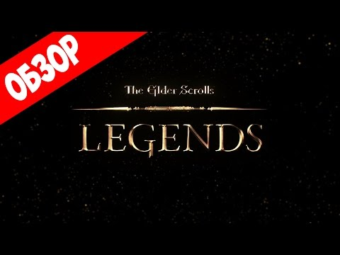 Обзор игры The Elder Scrolls Legends