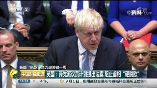 """[中国财经报道]英国""""脱欧""""角力迎关键一周 英国:跨党派议员计划提出法案 阻止首相""""硬脱欧""""  CCTV财经"""