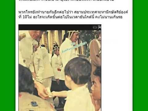 ดร.เพียงดิน รักไทย 2014-09-27 ตอน จุดจบราชว�...