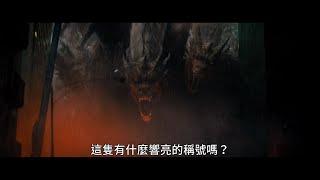 【哥吉拉 Ⅱ 怪獸之王】30秒王者基多拉篇