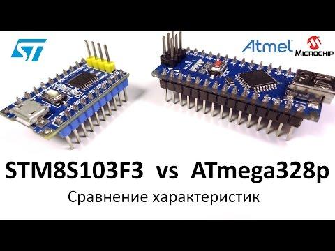 STM8S103F3 Vs ATmega328p