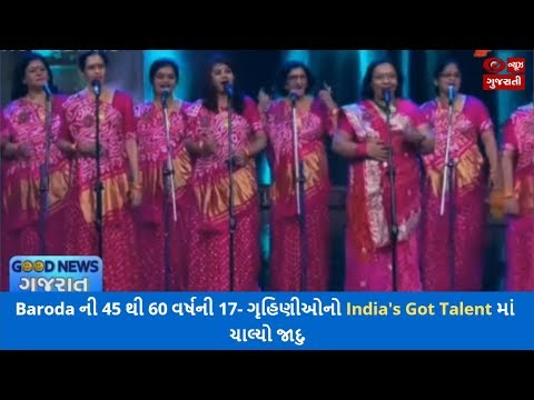 17 House Wives from Gujarat's Baroda Made It To India's Got Talent 2018