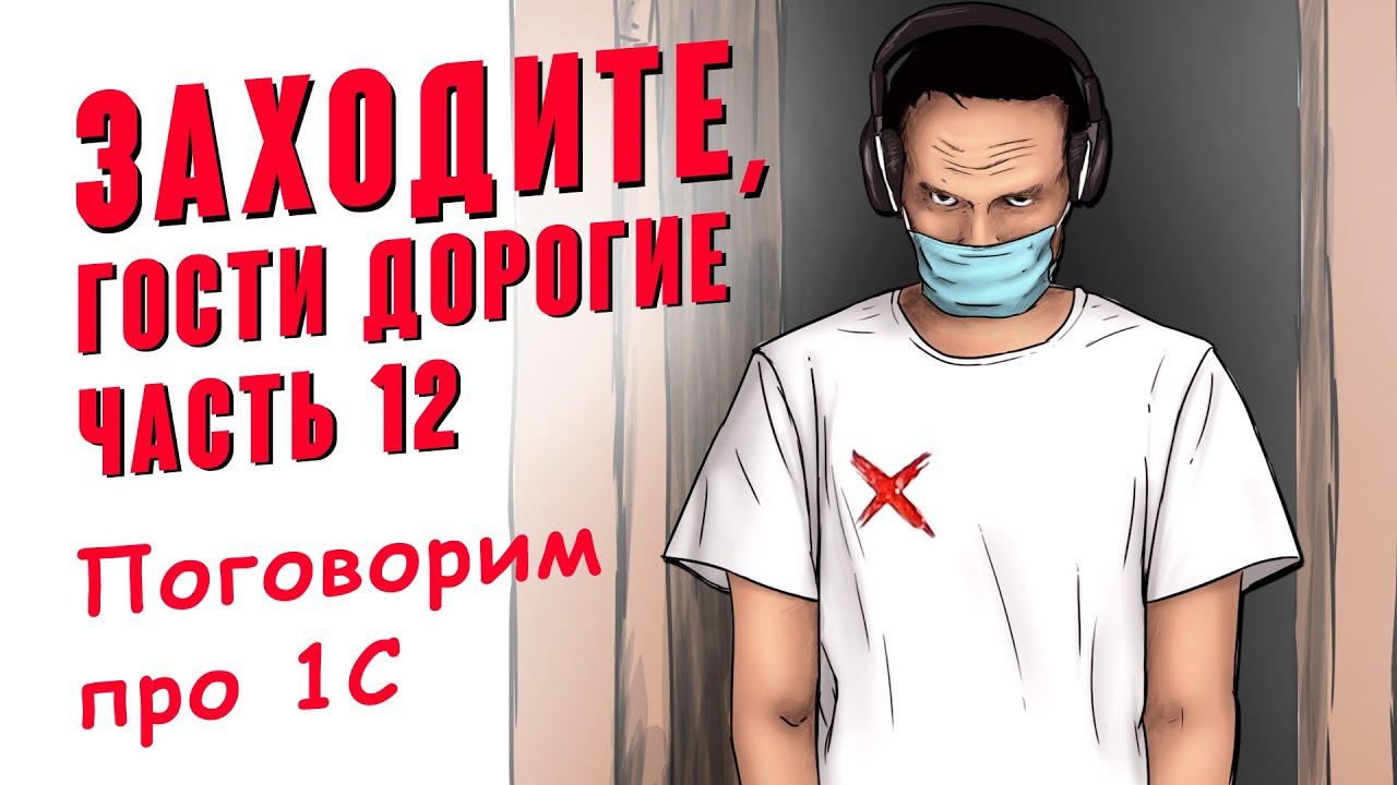 ЗАХОДИТЕ, ГОСТИ ДОРОГИЕ - 12. ПОГОВОРИМ ПРО 1С