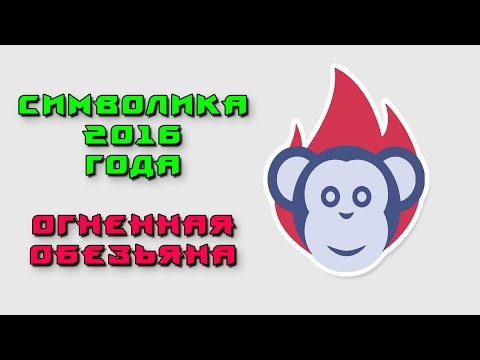 2016 - год какого животного? Символ года и его характеристика!