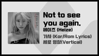 Not to see you again. - 헤이즈 (Heize) | 가사 (Lyrics)