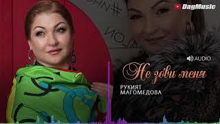 Рукият Магомедова-Не зови меня Новинка 2019