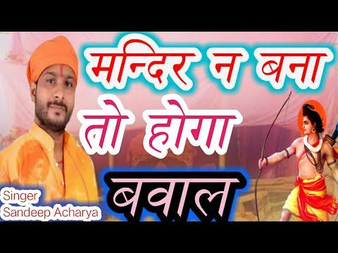 ((Sandeep Acharya Dj Song))Mandir Na Barna To Hoga Bawal