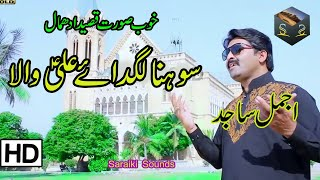 Ajmal Sajid  Sohna Lagdae Ali Wala  New Manqabat Mera Murshid Ali Maula 2020