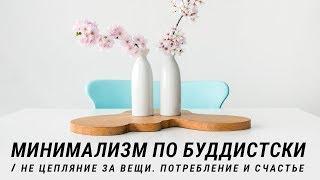 Минимализм по буддистски. Не цепляние за вещи. Потребление и счастье. Основы буддизма. Будда и вещи
