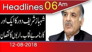 News Headlines & Bulletin | 6:00 AM | 12 August 2018 | 92NewsHD