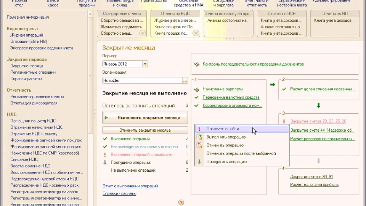 Бухгалтерия и банки журнал электронная книга международные стандарты финансовой отчетности
