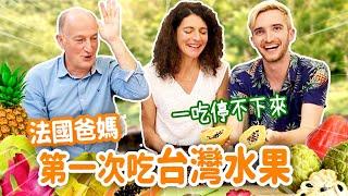 這台灣水果好吃到法國爸媽想走私偷帶回國 FRENCH PARENTS FIRST TIME EATING TAIWANESE FRUITS