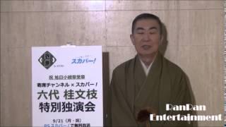2015年8月21日に日本橋劇場で一夜限 りの「六代 桂文枝 特別独演会」を...