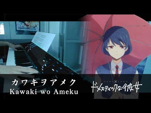 [FULL] Kawaki wo Ameku // Domestic na Kanojo OP // Piano Cover by HalcyonMusic