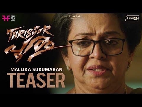 thrissur-pooram-|-mallika-sukumaran-teaser-|-jayasurya-|-rajesh-mohanan-|-ratheesh-vega