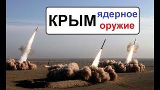 Крым, ядерное оружие – есть или нет? Вся правда