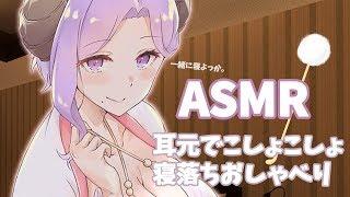 【ASMR】こしょこしょ耳元で寝落ちを誘うよ。甘い囁き Whispers / Ear Cleaning / Blowing / Japanese ASMR【西園寺メアリ / ハニスト】
