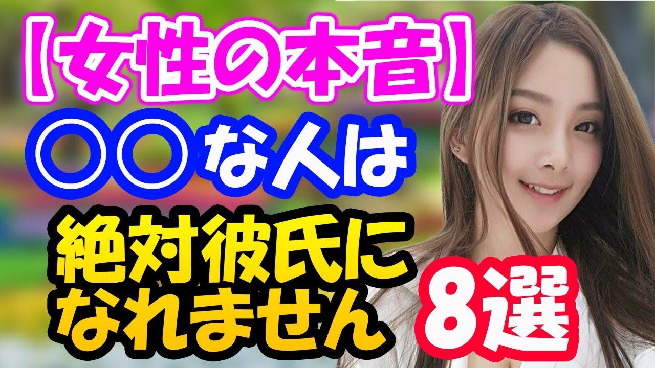 【女性の本音】〇〇な人は絶対彼氏になれません!8選
