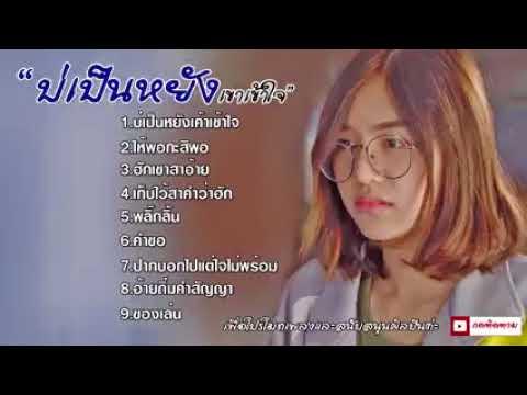 บ่เป็นหยัง เค้าเข้าใจ! 2107 Thai Esan Songs Non Stop 2017