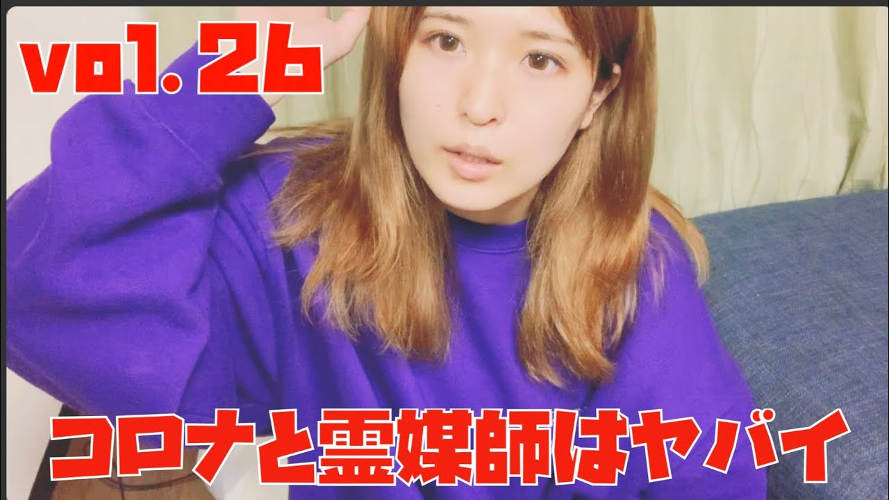 【vol.26】コロナと霊媒師はやばい【日記】