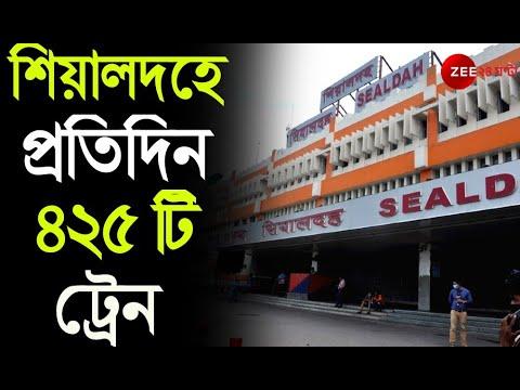 মুখ্যমন্ত্রীর আবেদনে সাড়া Rail-এর, প্রতিদিন 425টি Train চলব