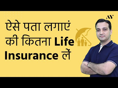 How much Term Life Insurance Cover do we need?