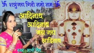 Aadinath Aadinath Jay Aadinath # New Jain Bhajan # Singer Prachi Jain Official