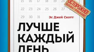 Василий Мичков – Лучше каждый день: 127 полезных привычек для здоровья, счастья и успеха.