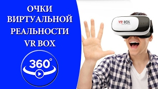 Очки виртуальной реальности VR BOX. Как смотреть видео 360°.