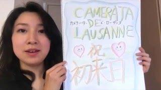 Camerata de Lausanne Ami Ito-Oike ( Violinist, Violist )