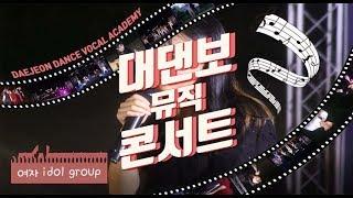 [여자 아이돌] / 대전댄스보컬학원X대전연기모델학원 / [보컬콘서트] 2019.08.10