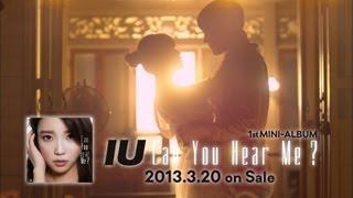 Gambar cover IU - 3.20 1st Mini-Album「Can You Hear Me?」Web Trailer公開!!