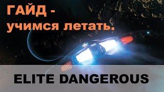 ELITE Dangerous: Гайд - учимся летать.