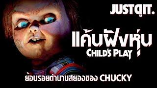 ตำนานสยอง CHUCKY แค้นฝังหุ่น (1988) #JUSTดูIT