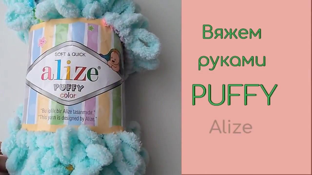 как вязать из ниток Alize Puffy Color Youtube