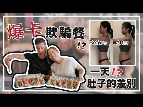 吃貨夫妻欺騙餐實錄 完整腿部訓練課表 無私藏重訓菜單