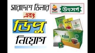 how to start tea businessউৎসর্গ টি কোম্পানি লিঃ!!চা পাতা ব্যবসার আইডিয়া!!business idea