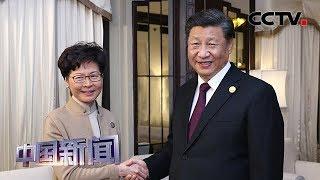 [中国新闻] 习近平会见林郑月娥 | CCTV中文国际