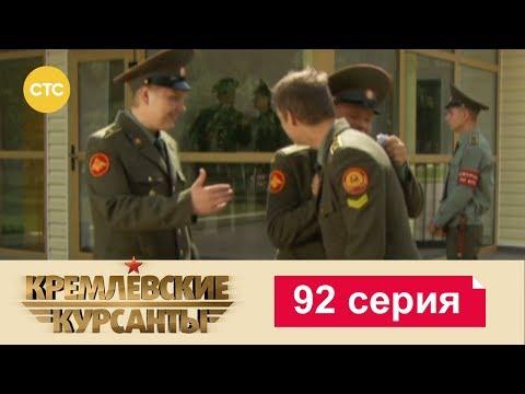 Кремлевские Курсанты 92