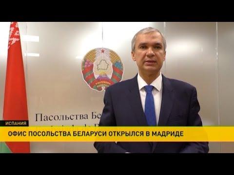 Офис посольства Беларуси открылся в Мадриде
