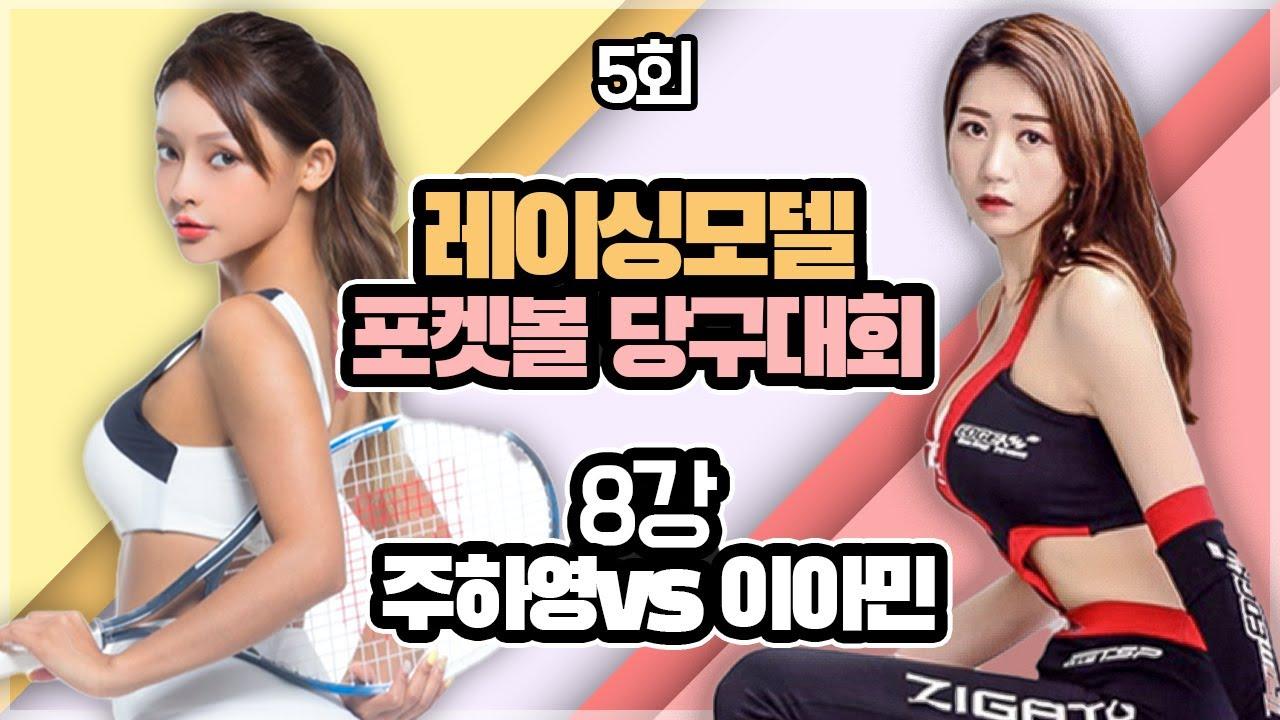 [당구대회] 제5회 레이싱모델 포켓볼 8강 주하영vs이아민