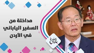 مداخلة من السفير الياباني في الأردن