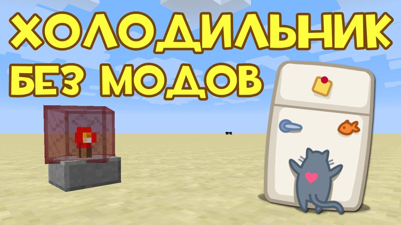 Как в майнкрафте сделать холодильник фото 165